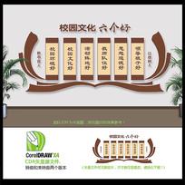 中式校园文化六个好背景墙