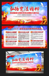 2019国家宪法日全国法制宣传日宣传展板