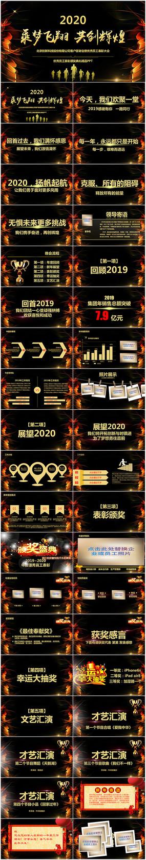 2020年会暨颁奖典礼ppt模板