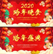 2020鼠年跨年晚会背景展板