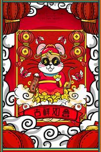 2020鼠年宣传海报