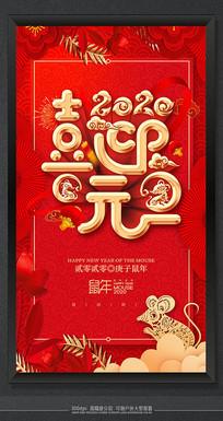 2020鼠年元旦节日气氛海报