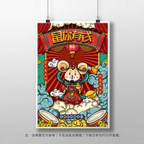 2020新年创意鼠你有钱海报设计