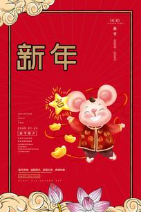 2020新年宣传海报
