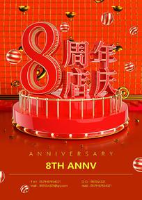 8周年店庆宣传海报设计