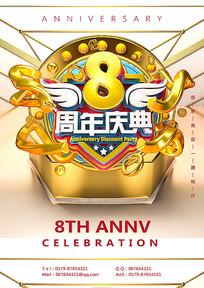 8周年庆典宣传海报模板