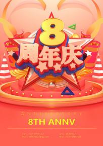 8周年庆宣传海报设计