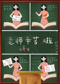 创意教师节海报设计