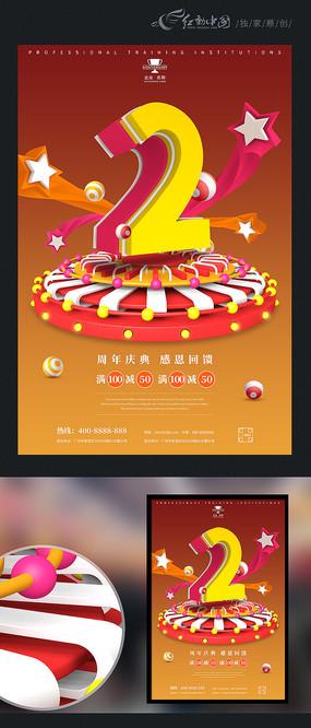 创意时尚炫彩2周年庆宣传海报