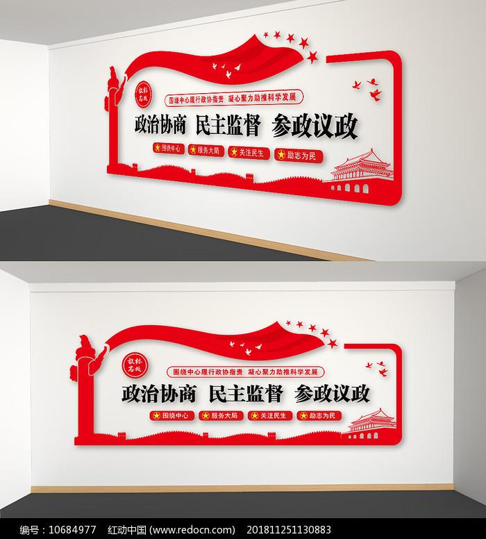 党建政协文化墙政协背景墙图片