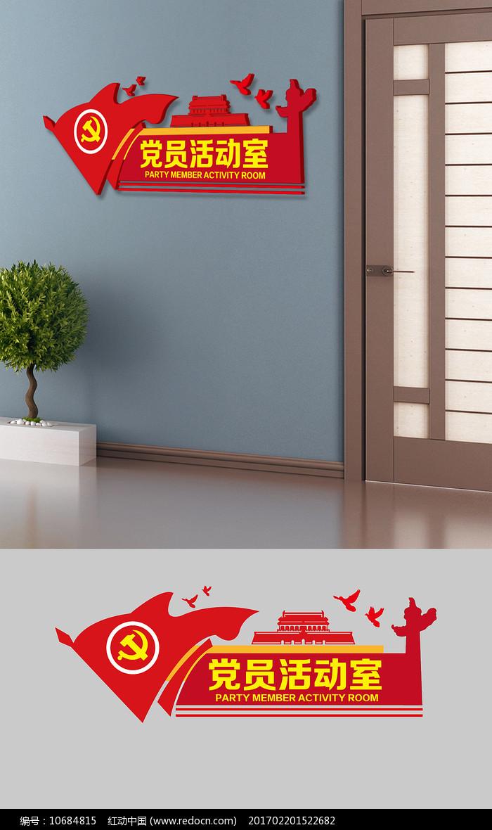 党支部党员活动室党建门牌设计图片