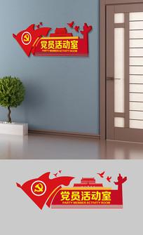 党支部党员活动室党建门牌设计