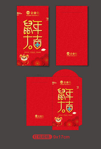 大气鼠年春节红包利是封设计