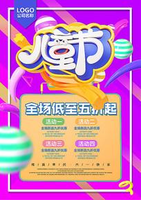 儿童节节日宣传海报设计