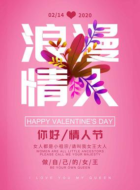 粉色浪漫情人促销海报