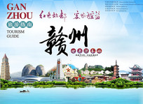 赣州 旅游海报广告设计