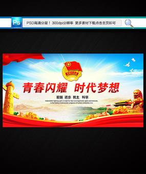 共青团宣传海报
