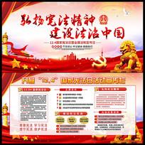 国家宪法日全国法制宣传日宣传栏展板设计