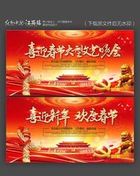 红色大气党建政府春节联欢晚会背景