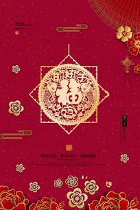 红色简约鼠年海报设计