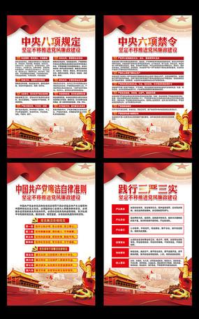 红色廉政文化展板设计