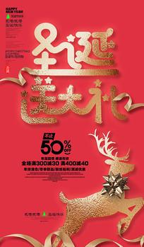 简约圣诞促销海报