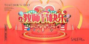 教师节节日宣传海报模板