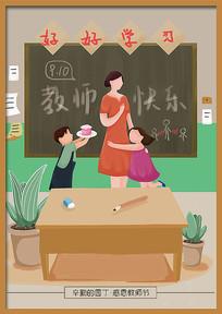 教师节节日宣传海报设计