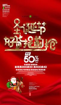 金色简约圣诞节促销海报