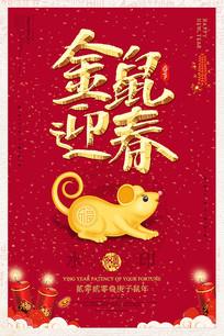 金鼠迎春喜庆春节海报