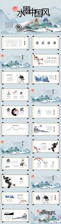卷轴水墨中国风PPT模板
