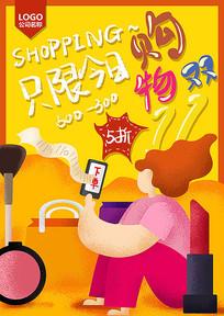 卡通手绘购物双十一海报设计