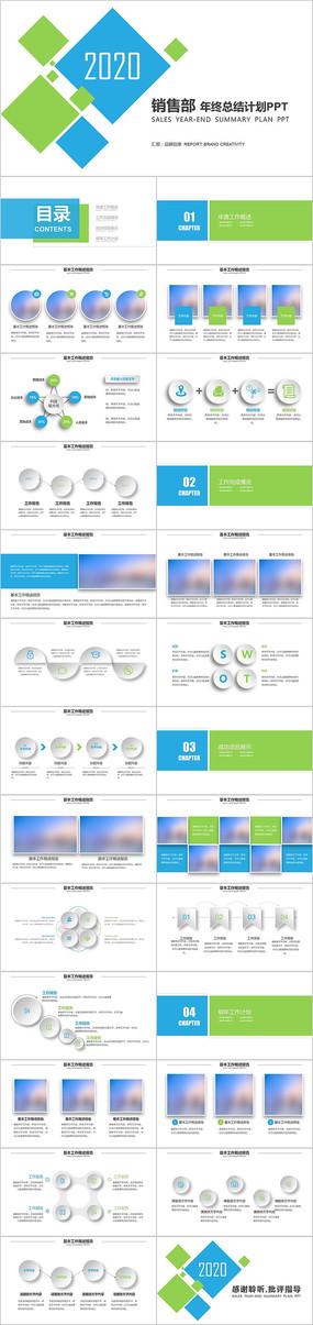 蓝绿色销售部年终总结新年计划PPT模板
