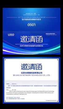 蓝色科技企业年会邀请函设计