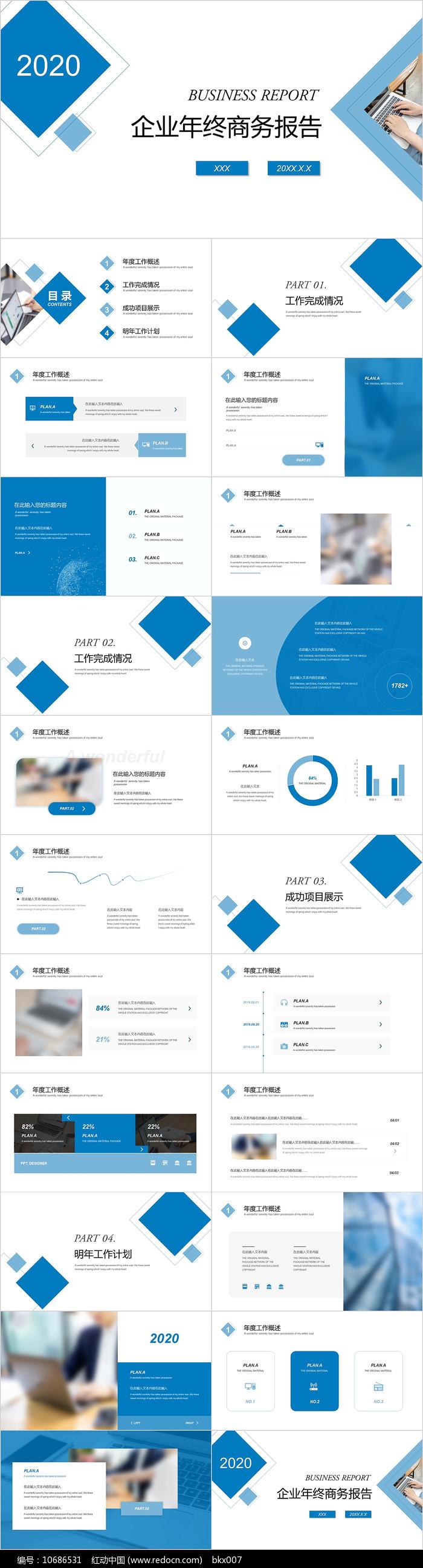 蓝色企业年终报告PPT模板