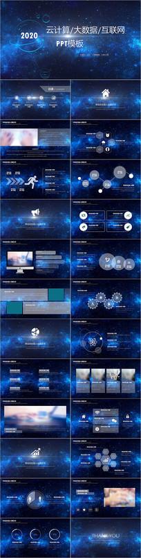 蓝色星空互联网科技PPT
