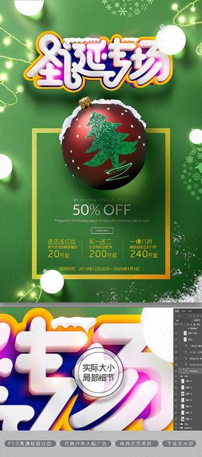 绿色唯美简约创意圣诞专场海报
