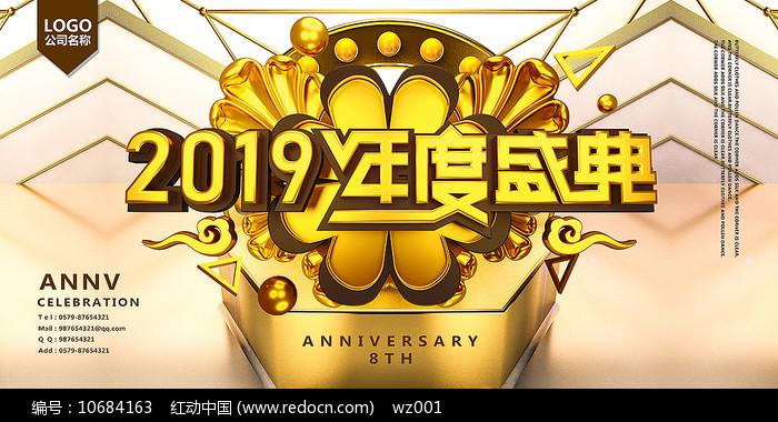 年度盛典周年庆海报设计图片