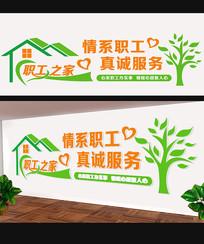 情系职工职工之家文化墙设计