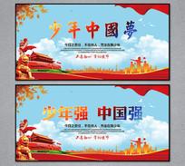 少年强中国强宣传展板