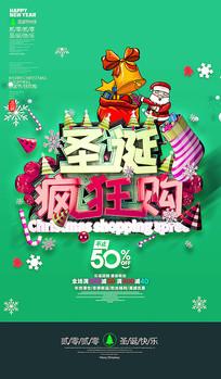 圣诞疯狂购圣诞宣传海报