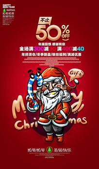 圣诞节打折海报
