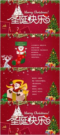 圣诞节动态贺卡ppt