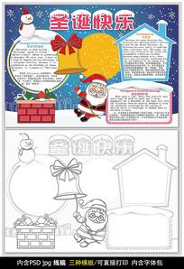 圣诞快乐中英语小报