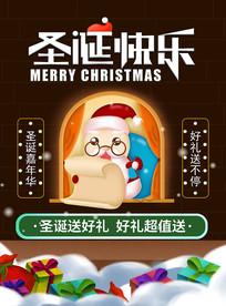 圣诞礼物送不停节日促销海报