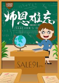 师恩难忘教师节节日海报模板