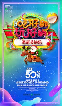时尚圣诞节宣传海报