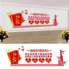 退休干部活动中心文化墙
