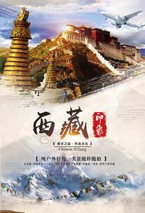 西藏印象宣传海报设计