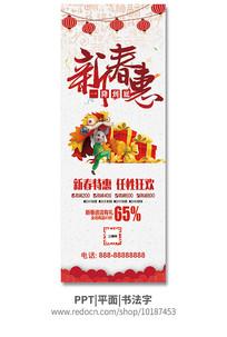 新春惠鼠年春节促销展架